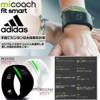 得割40 アディダス adidas miCoach FIT SMART マイコーチ フィットスマート リストバンド メンズ レディース 時計 トレーニング ランニング 送料無料