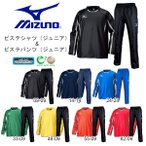 ジュニア ピステ 上下セット ミズノ MIZUNO ピステシャツ パンツ キッズ 子供 ウィンドブレーカー 上下組 サッカー フットボール トレーニング ウェア 得割20