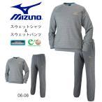スウェット 上下セット ミズノ MIZUNO スウェットシャツ パンツ トレーナー メンズ 上下組 スポーツウェア トレーニング ウェア スエット 得割20