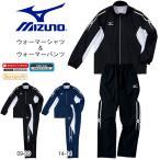 ウィンドブレーカー 上下セット ミズノ MIZUNO ウォーマーシャツ パンツ ロングパンツ ブレスサーモ メンズ ナイロン トレーニング ウェア 得割20 送料無料