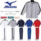 ウィンドブレーカー 上下セット ミズノ MIZUNO ウォーマーシャツ フード収納式 パンツ ロングパンツ ブレスサーモ メンズ トレーニング ウェア 得割20 送料無料