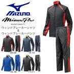 ウインドブレーカー 上下セット ミズノ MIZUNO Pro ミズノプロ ウィンドブレーカーシャツ パンツ メンズ 上下組 ナイロン 野球 ベースボール 得割15 送料無料