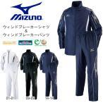 ウィンドブレーカー 上下セット ミズノ MIZUNO ウィンドブレーカーシャツ パンツ ロングパンツ メンズ ナイロン トレーニング ウェア 得割20