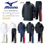 ウインドブレーカー 上下セット ミズノ MIZUNO ウィンドブレーカーシャツ パンツ メンズ レディース バスケットボール トレーニング 20%off