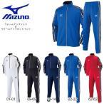 ジャージ 上下セット ミズノ MIZUNO ウォームアップシャツ カットパンツ メンズ レディース トレーニング ウェア 得割20 送料無料