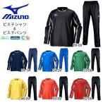 ピステ 上下セット ミズノ MIZUNO ピステシャツ パンツ メンズ ウィンドブレーカー 上下組 サッカー フットサル トレーニング ウェア   得割20
