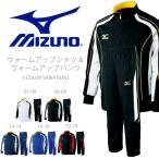 ジャージ 上下セット ミズノ MIZUNO Pro ミズノプロ ウォームアップシャツ パンツ メンズ 上下組 野球 ベースボール トレーニング ウェア 得割20 送料無料
