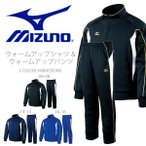 ジャージ 上下セット ミズノ MIZUNO グローバルエリート ウォームアップシャツ パンツ メンズ 上下組 野球 ベースボール トレーニング ウェア 得割20 送料無料