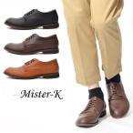 ショッピング紳士 ポストマンブーツ Mister-K MK-11 メンズ レースアップ ドレープ加工 ローカット シューズ 靴 送料無料