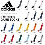アディダス adidas 3ストライプ ゲームソックス 靴下 ソックス ストッキング サッカー フットボール フットサル 得割23