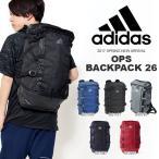 高機能 リュックサック アディダス adidas OPS バックパック 26 26リットル スポーツバッグ バッグ かばん 学校 通学 通勤 2017春新作 23%off 送料無料
