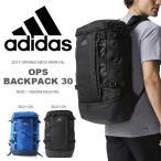 高機能 リュックサック アディダス adidas OPS バックパック 30 30リットル リュック スポーツバッグ バッグ かばん 2017春新作 得割30 送料無料