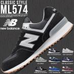 スニーカー ニューバランス new balance ML574 メンズ カジュアル シューズ 靴 2016秋冬新色 ネイビー グレー レッド グリーン 送料無料