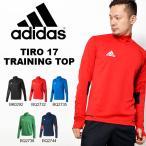 現品限り アディダス adidas TIRO17 トレーニングトップ 長袖 メンズ タートルネック サッカー フットボール トレーニング ウェア 2017春新作 30%off