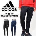 ロングパンツ アディダス adidas TIRO17 トレーニングパンツ メンズ ジャージ サッカー フットボール トレーニング ウェア 2017春新作 得割23
