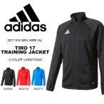 ショッピングアディダス アディダス adidas TIRO17 トレーニングジャケット メンズ サッカー フットボール フットサル トレーニング ウェア 2017春新作 得割23 送料無料
