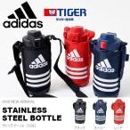 ショッピング水筒 水筒 1リットル アディダス adidas 保冷専用 ダイレクトボトル 1.0L TIGER タイガー ステンレスボトル 直飲み スポーツ アウトドア 送料無料