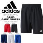 アディダス adidas BASIC ゲームショーツ メンズ ショートパンツ ハーフパンツ 短パン サッカー フットサル ウェア 2017春新作 得割23