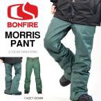 スノーボードウェア ボンファイア BONFRE メンズ MORRIS PANT スノボウェア パンツ スノボ ボトム 得割40 送料無料