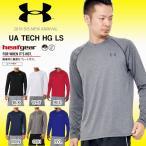 数量限定 長袖 Tシャツ アンダーアーマー UNDER ARMOUR UA テック HG LS メンズ ロンT ヒートギア トレーニング ランニング ウェア 2016秋冬新色 30%off