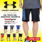 大きいサイズ 数量限定 ハーフパンツ アンダーアーマー UNDER ARMOUR UA テック HG グラフィックショーツ メンズ トレーニング ウェア 2017春夏新色 20%off