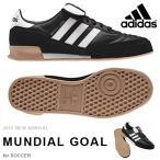 サッカートレーニングシューズ アディダス adidas ムンディアル ゴール メンズ  室内用 サッカー フットサル トレシュー 得割20 送料無料
