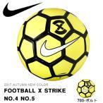 サッカーボール NIKE フットボール X ストライク STRIKE 4号 5号 サッカー ボール 部活 クラブ SC3036 2016冬新作 30%OFF