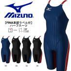 FINA承認ラベル付 ミズノ MIZUNO ハーフスーツ レディース 競泳水着 スイムウェア 水泳 プール 競泳 2017春夏新色 得割20 送料無料