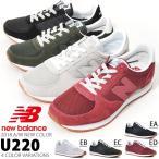 ショッピングニューバランス スニーカー ニューバランス new balance U220 メンズ カジュアル シューズ 靴 2018秋冬新色 得割20 送料無料