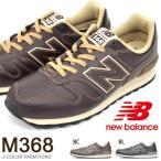得割36 スニーカー ニューバランス new balance M368 メンズ ローカット シューズ 2E 靴 ブラック ブラウン