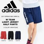 アディダス adidas W TEAM ライトジャージハーフパンツ レディース 短パン スポーツウェア トレーニング ウェア 2017春新作 30%OFF