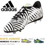 キッズ サッカースパイク アディダス adidas ネメシス 17.4 AI1 J ジュニア 子供 サッカー スパイク シューズ 靴 2017秋冬新作 得割23