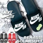 ショッピングベナッシ スポーツサンダル ナイキ エスビー NIKE SB ベナッシ ソーラーソフト BENASSI SOLARSOFT メンズ シャワーサンダル アウトドア プール 海 川 ビーサン 840067