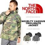 3way ジャケット THE NORTH FACE ザ・ノースフェイス メンズ Novelty Cassius Triclimate Jacket ノベルティーカシウストリクライメート インナー付2016秋冬新作