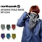 ノースピーク northpeak アフガニスタン ストール マスク WT F NP-6364