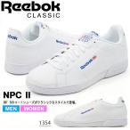 スニーカー リーボック クラシック Reebok CLASSIC メンズ NPC II エヌピーシー ローカット シューズ 靴 送料無料 1354 6836