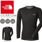 長袖Tシャツ インナー ザ・ノースフェイス THE NORTH FACE メンズ L-S AIR Crew ロングスリーブエアークルー アンダーウエア 防寒 アウトドア スノー 抗菌消臭