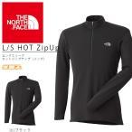 確実な保温性 ハーフジップ 長袖Tシャツ インナー ザ・ノースフェイス THE NORTH FACE メンズ L-S HOT ZipUp ロングスリーブホットジップアップ アンダーウエア