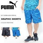ショートパンツ プーマ PUMA グラフィック ショーツ メンズ 短パン ハーフパンツ トレーニング ランニング 514976 2017春新色
