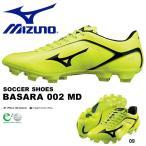 サッカースパイク ミズノ MIZUNO バサラ002MD BASARA メンズ サッカー スパイク シューズ 靴 部活 クラブ 練習 天然芝 土 人工芝 得割50 送料無料
