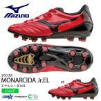 キッズ サッカースパイク ミズノ MIZUNO モナルシーダ Jr. EL MONARCIDA ジュニア 子供 サッカー スパイク シューズ 靴 2016新作  得割20