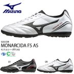 サッカー トレーニングシューズ ミズノ MIZUNO モナルシーダFS AS MONARCIDA メンズ シューズ ワイド EEE 3E サッカー フットボール トレシュー  得割20