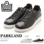 スニーカー アドミラル Admiral メンズ レディース PARKLAND パークランド レザー シューズ 靴 スムースレザー 送料無料