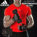 ショッピングアディダス アディダス adidas hardware パフォーマンスグローブ トレーニング グローブ 手袋 トレーニング 練習 アスリート 送料無料