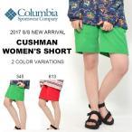 ショッピングコロンビア ハーフパンツ コロンビア Columbia レディース Cushman Women's Short アウトドアショーツ 2017春夏新作 15%off 送料無料