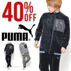 ベロア 上下セット プーマ PUMA メンズ ぺロアジャケット ぺロアパンツ 上下組み フーディ パーカー ジャケット ロングパンツ 40%off 送料無料
