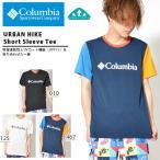ショッピングコロンビア 半袖Tシャツ コロンビア Columbia メンズ URBAN HIKE Short Sleeve Tee アウトドア ロゴTシャツ 2018春夏新作 得割10