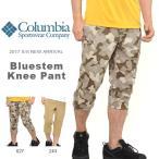 ショッピングコロンビア クロップドパンツ コロンビア Columbia メンズ Bluestem Knee Pant 7分丈 ストレッチ アウトドア 2017春夏新作 得割10 送料無料