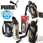 プーマ 水筒 1.0リットル PUMA 保冷専用 ワンタッチ ステンレスボトル 1L カモ ダイレクトボトル 直飲み ステンレス水筒 魔法瓶