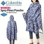 レインポンチョ コロンビア Columbia レディース Spey Pines Poncho 花柄 レインウェア カッパ 雨合羽 PU0100 2020春夏新作 得割15